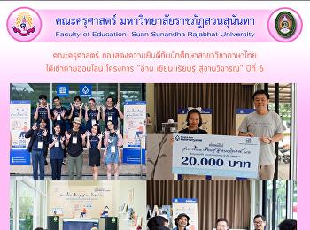 """คณะครุศาสตร์ ขอแสดงความยินดีกับนักศึกษาสาขาวิชาภาษาไทย ได้เข้าค่ายออนไลน์ โครงการ """"อ่าน เขียน เรียนรู้ สู่งานวิจารณ์"""" ปีที่ 6"""