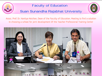 Assoc. Prof. Dr. Nantiya Noichan, Dean of the Faculty of Education. Meeting to find a solution In choosing a school for joint development Of the Teacher Professional Training Center