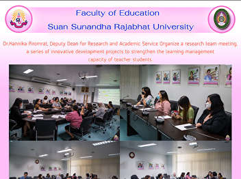 Dr.Kannika Piromrat, Deputy Dean for Research and Academic Service Organize a research team meeting, a series of innovative development projects to strengthen the learning management capacity of teacher students.