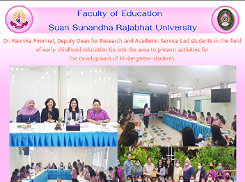 Dr. Kannika Piromrat, Deputy Dean for Research and Academic Service Led students in the field of early childhood education Go into the area to present activities for the development of kindergarten students.