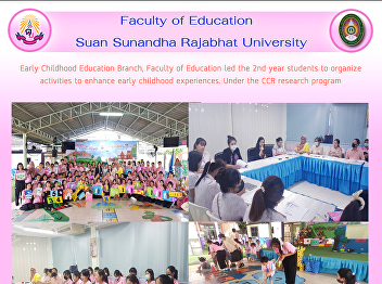 Early Childhood Education Branch, Faculty of Education led the 2nd year students to organize activities to enhance early childhood experiences. Under the CCR research program