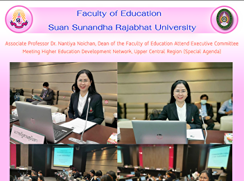 Associate Professor Dr. Nantiya Noichan, Dean of the Faculty of Education Attend Executive Committee Meeting Higher Education Development Network, Upper Central Region (Special Agenda)