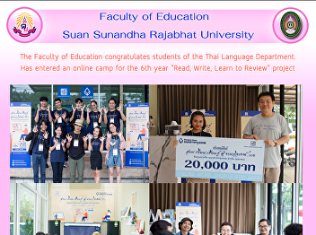 The Faculty of Education congratulates students of the Thai Language Department. Has entered an online camp for the 6th year