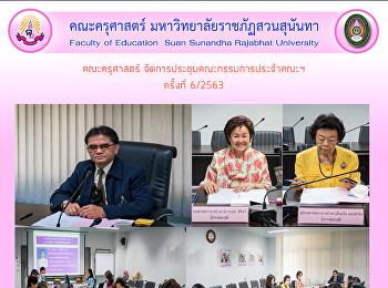 คณะครุศาสตร์ จัดการประชุมคณะกรรมการประจำคณะฯ ครั้งที่ 6/2563