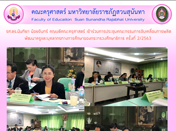 Assoc.Prof.Dr. Nantiya Noichan, Dean of the Faculty of Education. Attended the meeting  of the Ministry of Education Driving Production Development and Education Personnel Development Committee Meeting No. 2/2020
