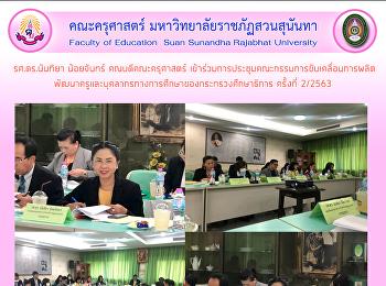 รศ.ดร.นันทิยา น้อยจันทร์ คณบดีคณะครุศาสตร์ เข้าร่วมการประชุมคณะกรรมการขับเคลื่อนการผลิต พัฒนาครูและบุคลากรทางการศึกษาของกระทรวงศึกษาธิการ ครั้งที่ 2/2563