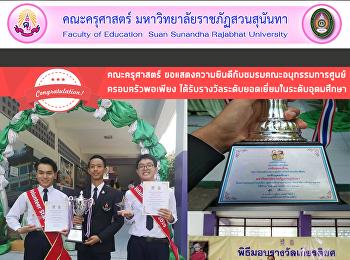 คณะครุศาสตร์ ขอแสดงความยินดีกับชมรมคณะอนุกรรมการศูนย์ ครอบครัวพอเพียง ได้รับรางวัลระดับยอดเยี่ยมในระดับอุดมศึกษา