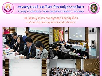 คณบดีและผู้บริหาร คณะครุศาสตร์ จัดประชุมชี้แจ้ง ระเบียบวาระการประชุมคณาจารย์ประจำคณะฯ