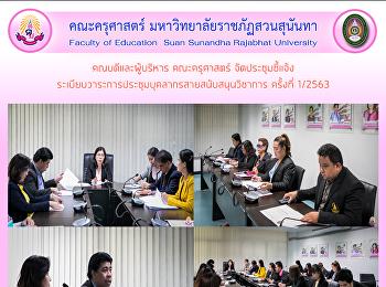 คณบดีและผู้บริหาร คณะครุศาสตร์ จัดประชุมชี้แจ้ง ระเบียบวาระการประชุมบุคลากรสายสนับสนุนวิชาการ ครั้งที่ 1/2563