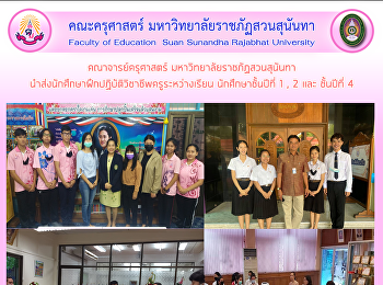 Faculty of Education Suan Sunandha Rajabhat University Send students to practice teaching profession during class 1st, 2nd and 4th year students