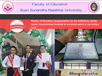 Faculty of Education Congratulations on the Sufficiency Family Center Subcommittee Received an excellent award at the tertiary level
