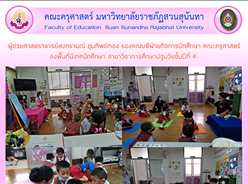 Asst.Prof.Songkran Khuntiptong Deputy Dean for Student Affairs, Faculty of Education, visited the student supervision area. Early Childhood Education Program Year 4