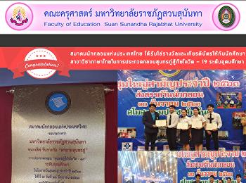 สมาคมนักกลอนแห่งประเทศไทย มอบโล่รางวัลและเกียรติบัตรให้กับนักศึกษา สาขาวิชาภาษาไทยในการประกวดกลอนสุนทรภู่สู้ภัยโควิด - 19 ระดับอุดมศึกษา