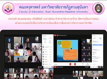อาจารย์ ดร.พรพรรณ สวัสดิสิงห์ อาจารย์ประจำสาขาวิชาภาษาไทย จัดการเรียนการสอนผ่านระบบออนไลน์ในรายวิชาการเขียนเพื่อการสื่อสารทางวิชาการและวิชาชีพ