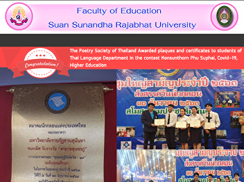 The Poetry Society of Thailand Awarded plaques and certificates to students of Thai Language Department in the contest Konsunthorn Phu Suphai, Covid-19, Higher Education