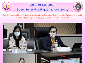Prof. Dr. Kannika Piromrat, Dean of the Faculty of Education Suan Sunandha Rajabhat University Attending the University Executive Committee Meeting No. 1/2021