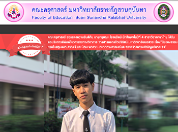 Faculty of Education, Congratulations to Mr. Kritsana Rochanarat, a 4th year student in the  Thai language program. Has been accepted for publication in an academic journal Journal of  Dok Kaewpritus Naresuan University The theme of