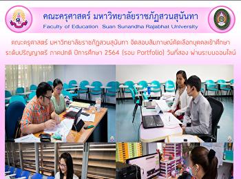 คณะครุศาสตร์ มหาวิทยาลัยราชภัฏสวนสุนันทา จัดสอบสัมภาษณ์คัดเลือกบุคคลเข้าศึกษา ระดับปริญญาตรี ภาคปกติ ปีการศึกษา 2564 (รอบ Portfolio) วันที่สอง ผ่านระบบออนไลน์