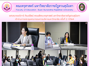 Prof. Dr. Kannika Piromrat, Dean of the Faculty of Education Suan Sunandha Rajabhat University Attended the 2nd University Executive Committee Meeting 2/ 2021