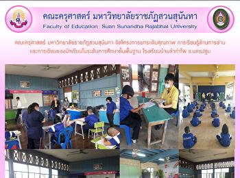 คณะครุศาสตร์ มหาวิทยาลัยราชภัฏสวนสุนันทา จัดโครงการยกระดับคุณภาพ การเรียนรู้ด้านการอ่าน และการเขียนของนักเรียนในระดับการศึกษาขั้นพื้นฐาน โรงเรียนบ้านลำท่าโพ จ.นครปฐม