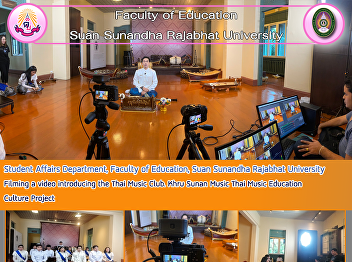 Student Affairs Department, Faculty of Education, Suan Sunandha Rajabhat University Filming a video introducing the Thai Music Club. Khru Sunan Music Thai Music Education Culture Project