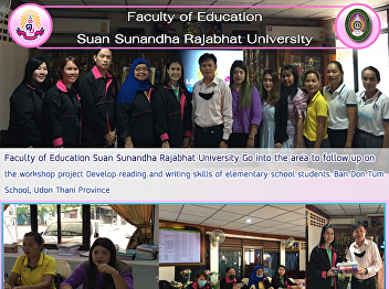 Faculty of Education Suan Sunandha Rajabhat University Go into the area to follow up on the workshop project Develop reading and writing skills of elementary school students. Ban Don Tum School, Udon Thani Province