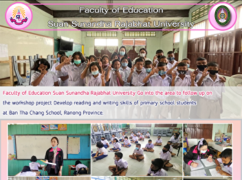 Faculty of Education Suan Sunandha Rajabhat University Go into the area to follow up on  the workshop project Develop reading and writing skills of primary school students  at Ban Tha Chang School, Ranong Province.