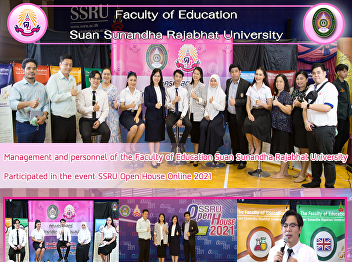 Management and personnel of the Faculty of Education Suan Sunandha Rajabhat University Participated in the event SSRU Open House Online 2021