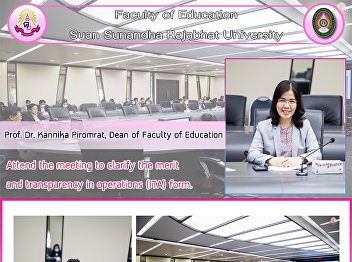 Prof. Dr. Kannika Piromrat, Dean of Faculty of Education Attend the meeting to clarify the merit and transparency in operations (ITA) form.