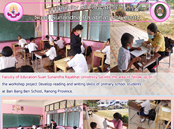 Faculty of Education Suan Sunandha Rajabhat University Go into the area to follow up on the workshop project Develop reading and writing skills of primary school students at Ban Bang Ben School, Ranong Province.
