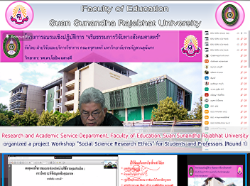Research and Academic Service Department, Faculty of Education, Suan Sunandha Rajabhat University organized a project Workshop