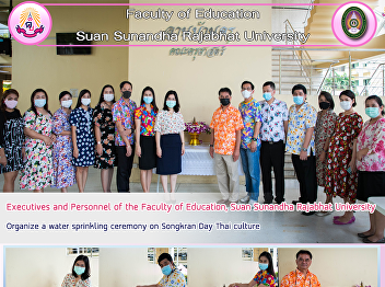 Executives and Personnel of the Faculty of Education, Suan Sunandha Rajabhat University Organize a water sprinkling ceremony on Songkran Day Thai culture