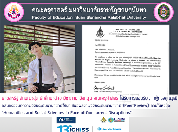 """Mr.Saharat Laksanasut, a student in the English Department, Faculty of Education, received a response from a qualified person. Screening international research articles to present international research results (Peer Review) under the topic """"Humanities an"""