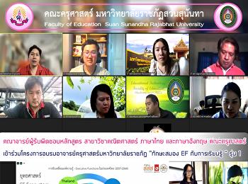 """คณาจารย์ผู้รับผิดชอบหลักสูตร สาขาวิชาคณิตศาสตร์ ภาษาไทย และภาษาอังกฤษ คณะครุศาสตร์ เข้าร่วมโครงการอบรมอาจารย์ครุศาสตร์มหาวิทยาลัยราชภัฏ """"ทักษะสมอง EF กับการเรียนรู้ """" รุ่น 1"""