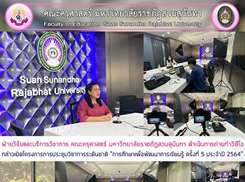 """ฝ่ายวิจัยและบริการวิชาการ คณะครุศาสตร์ มหาวิทยาลัยราชภัฏสวนสุนันทา ดำเนินการถ่ายทำวิดีโอกล่าวเปิดโครงการการประชุมวิชาการระดับชาติ """"การศึกษาเพื่อพัฒนาการเรียนรู้ ครั้งที่ 5 ประจำปี 2564"""""""