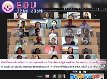 """ฝ่ายวิจัยและบริการวิชาการ คณะครุศาสตร์ มหาวิทยาลัยราชภัฏสวนสุนันทา จัดทดสอบระบบออนไลน์เตรียมความพร้อมการจัดงานการประชุมวิชาการระดับชาติ """"การศึกษาเพื่อพัฒนาการเรียนรู้ ครั้งที่ 5 ประจำปี 2564"""""""