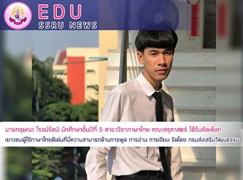 นายกฤษณะ โรจน์รัตน์ นักศึกษาชั้นปีที่ 5 สาขาวิชาภาษาไทย คณะครุศาสตร์ ได้รับคัดเลือกเยาวชนผู้ใช้ภาษาไทยดีเด่นที่มี่ความสามารถด้านการพูด การอ่าน การเขียน จัดโดย กรมส่งเสริมวัฒนธรรม