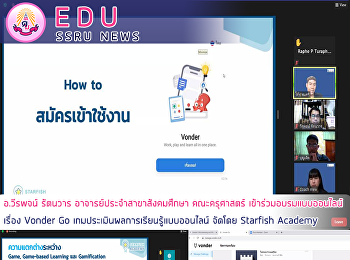 Weerapojt Ruttanawarn, Lecturer of Social Studies, Faculty of Education attended online training on Vonder Go, an online learning assessment game organized by Starfish Academy.