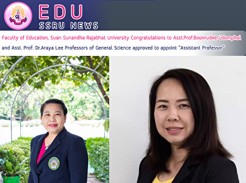 Faculty of Education, Suan Sunandha Rajabhat University Congratulations to Asst.Prof.Boonrudee Udomphol and Asst. Prof. Dr.Araya Lee Professors of General Science approved to appoint