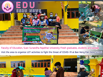 Faculty of Education, Suan Sunandha Rajabhat University Fresh graduates, students and people Visit the area to organize U2T activities to fight the threat of COVID-19 at Ban Nong Pak Dong School