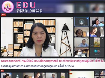ผศ.ดร.กรรณิการ์ ภิรมย์รัตน์ คณบดีคณะครุศาสตร์ มหาวิทยาลัยราชภัฏสวนสุนันทา เข้าร่วมการประชุมสภาวิชาการมหาวิทยาลัยราชภัฏสวนสุนันทา ครั้งที่ 6/2564
