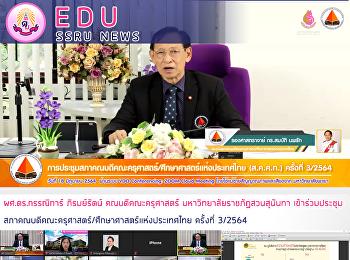 ผศ.ดร.กรรณิการ์ ภิรมย์รัตน์ คณบดีคณะครุศาสตร์ มหาวิทยาลัยราชภัฏสวนสุนันทา เข้าร่วมประชุม สภาคณบดีคณะครุศาสตร์/ศึกษาศาสตร์แห่งประเทศไทย ครั้งที่ 3/2564