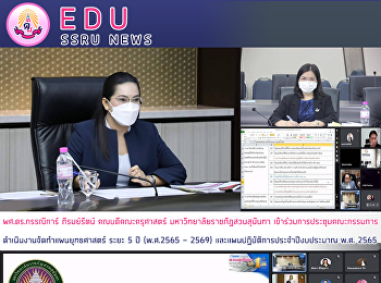 Asst.Prof.Dr.Kannika Piromrat, Dean of the Faculty of Education Suan Sunandha Rajabhat University Participated in the meeting of the Board of Directors for the preparation of the 5-year Strategic Plan (2022 - 2026) and the Fiscal Year 2022 Action Plan.