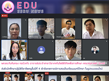 Asst.Prof.Dr.Tubtimthong Korbuakaew, lecturer of the Department of Digital Technology for Education Faculty of Education, Faculty of Education, sends 4th year students to practice teaching as a  teacher to observe teaching at Nonsi Wittaya School. in onli