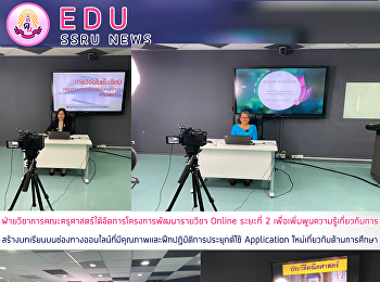 The Academic Department of the Faculty of Education has managed the Online Course Development Project Phase 2 to increase knowledge about creating quality lessons on online channels and practice applying new educational applications.