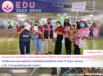 Asst.Prof.Songkran Khuntiptong Associate Dean for Student Affairs, Faculty of Education Suan Sunandha Rajabhat University Lead students of the Faculty of Education to receive vaccination against covid-19 virus (Astra Zeneca) at the 3rd floor, Central Ladp