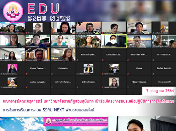 Faculty of Education Suan Sunandha Rajabhat University Participated in the workshop project on the preparation of the SSRU NEXT learning management plan via online system.