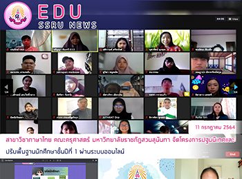 Department of Thai Language, Faculty of Education, Suan Sunandha Rajabhat University Organize an orientation project and adjust the foundation for first year students via online system.