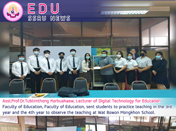 Faculty of Education, Faculty of Education, sent students to practice teaching in the 3rd year and the 4th year to observe the teaching at Wat Bowon Mongkhon School.