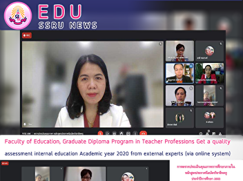 Faculty of Education, Graduate Diploma Program in Teacher Professions Get a quality assessment internal education Academic year 2020 from external experts (via online system)